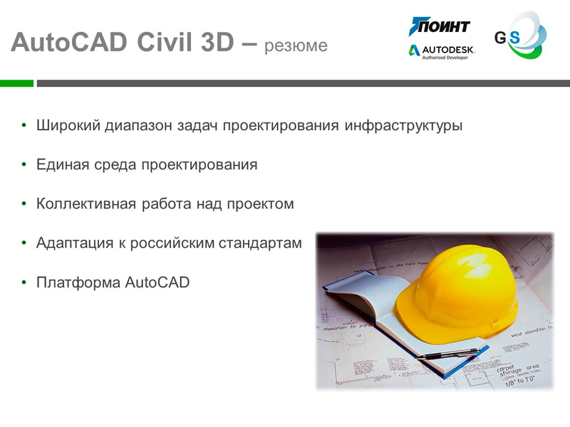 AutoCAD Civil 3D – резюме
