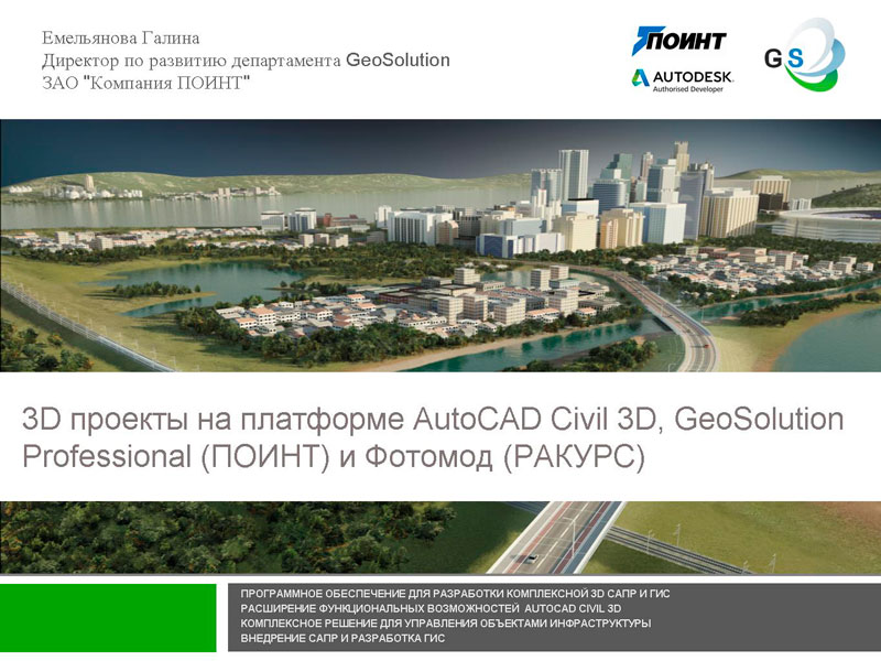 3D проекты на платформе AutoCAD Civil 3D, GeoSolution Professional (ПОИНТ) и Фотомод (РАКУРС)