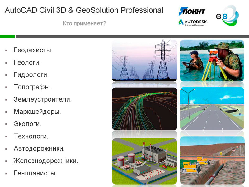 GeoSolution в ЯНАО